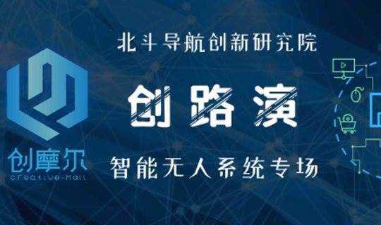 10月26日 创路演 | 智能硬件 智能无人系统专场
