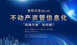 """睿和十月沙龙:不动产资管信息化 """"知难行难""""如何解?"""