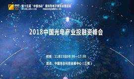 2018中国光电产业投融资峰会