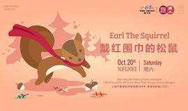 故事音乐会《戴红围巾的松鼠》——一个关于勇气果敢和自我实现的故事