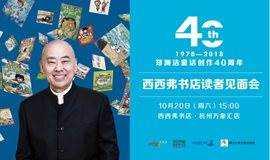 【西西弗书店 ·杭州】1978-2018 郑渊洁童话创作40周年 西西弗书店读者见面会