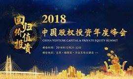 投资家网--2018中国股权投资年度峰会