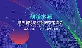 第四届移动互联网营销峰会暨2018年度金鸣奖颁奖典礼