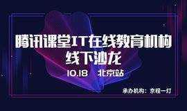 腾讯课堂IT在线教育机构线下沙龙-北京站