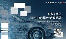 """【报名】 """"智能化时代  Arm生态赋能与自动驾驶""""主题沙龙"""