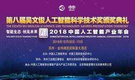 第八届吴文俊人工智能科学技术奖颁奖典礼暨2018中国人工智能产业年会