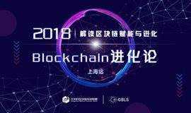Blockchain进化论全国行(上海站)-解读区块链赋能与进化