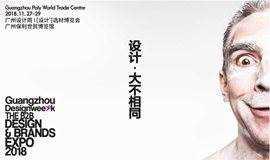 「2018广州设计周」即将开展,错过又要等一年