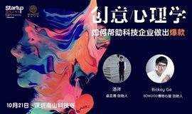 Startup Grind深圳 X BOWOOD心理博物馆 :创意心理学如何帮助科技企业做出爆款