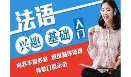 上海少儿法语培训、让您的孩子比同龄人多掌握一门语言!