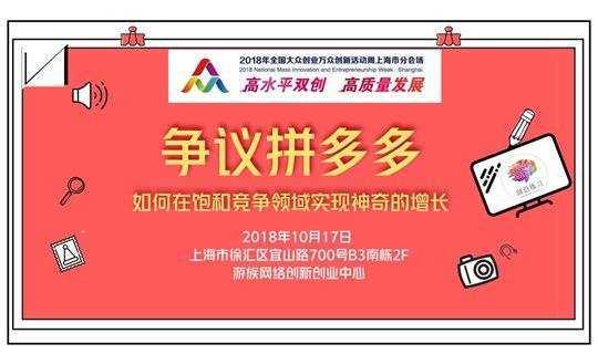 双创周专题活动:争议拼多多-游创·刻意练习活动20181017