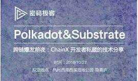 区块链:Polkadot&Substrate&chainX技术独家分享