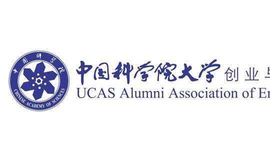 【邀请函】中国科学院大学创业与投资校友联合会成立大会暨高新技术与经济增长高峰论坛