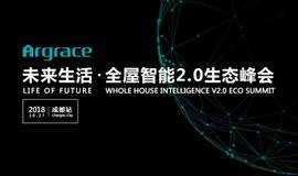 未来生活·全屋智能2.0生态峰会(成都站)