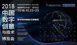 2018中国数字创意与技术博览会