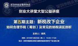 新税改下企业 如何合理节税(筹划)及常见的纳税误区剖析——深圳市创业服务协会《创业大讲堂》第五期公益讲座