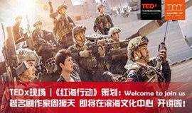 TEDx现场   10月19日《红海行动》策划、电视剧《神医喜来乐》《楼外楼》:著名剧作家周振天 即将在滨海文化中心 开讲啦!