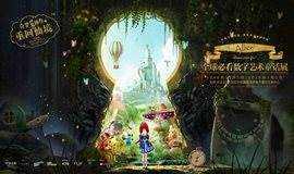 中国首展|奇梦爱丽丝之重回仙境 全球必看数字童话艺术展