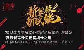 【新餐饮·新赋能】食亨餐饮外卖赋能私享会·深圳站