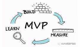 如何利用MVP验证市场?来谈谈你的经验与困惑~【2018第4期-预告】