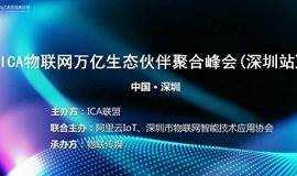 ICA物联网万亿生态伙伴聚合峰会(深圳站)