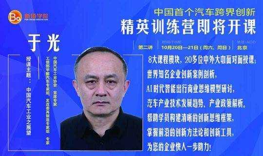 中国首个汽车跨界创新精英训练营—单次体验课限时特惠(主题:中国汽车工业之展望)