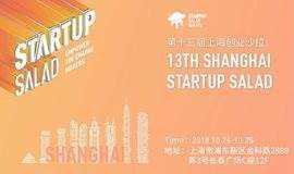 第十三届上海创业沙拉