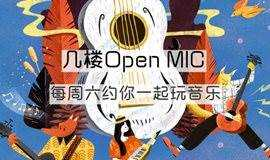 「几楼空间Open Mic」感谢热爱音乐的每个灵魂