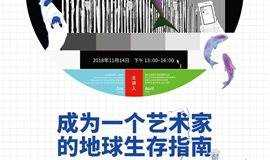 """杭州国际工艺周活动   """"成为一个艺术家的地球生存指南""""分享会"""