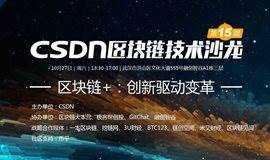 【CSDN区块链技术沙龙第15期】区块链+:创新驱动变革