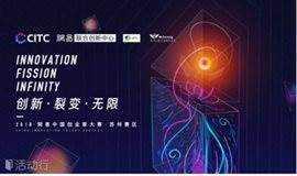 2018网易中国创业家大赛苏州赛区(总决赛)