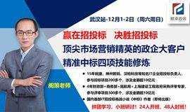 【拼团特惠】12月-武汉-《决胜招投标:顶尖市场营销精英的政企大客户精准中标四项技能修炼》(含午餐)
