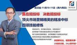 【拼团特惠】11月-武汉-《决胜招投标:顶尖市场营销精英的精准中标四项技能修炼》(含午餐)