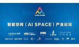 AI赋能未来空间——智能空间(AI SPACE)产业论坛