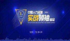 第三届《中国人力资源实战领袖峰会》火热报名中!