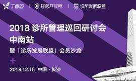 丁香园诊所管理研讨会-中南站