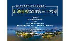 南山区政府资本&项目对接路演会——汇通金控双创第36期