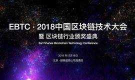 EBTC·2018中国区块链技术大会  暨 区块链行业颁奖盛典