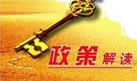 个税、社保新政下企业管理中疑难问题如何应对?重庆大学精品短课报名表
