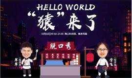 11.11趣活节|爆笑脱口秀半场双拼特别演出