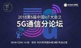 【限时免费】2018中国物联网大会5G通信分论坛——5G已来,创投商机大爆发
