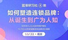 如何塑造连锁品牌:从诞生到广为人知【盟享研习社04期】