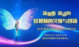 2018中国国际新媒体短片节暨第六届中国网络视频国际高峰论坛