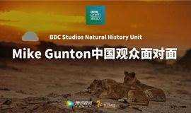 BBC自然历史部创意总监Mike Gunton中国行 | 腾讯视频* BBC Studios *科学松鼠会