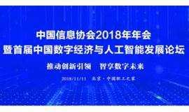 中国信息协会2018年年会 暨首届中国数字经济与人工智能发展论坛