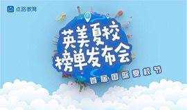 点路英美夏校榜单发布会——即首届国际夏校节