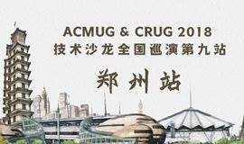 ACMUG & CRUG 2018 技术沙龙全国巡演第九站 - 郑州站
