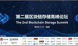 第二届中国区块链存储高峰论坛
