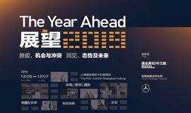 The Year Ahead 2019 展望峰会