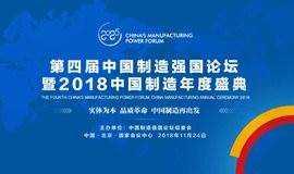 第四届中国制造强国论坛暨2018中国制造年度盛典